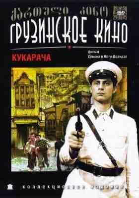 фильм грузия стрекоза