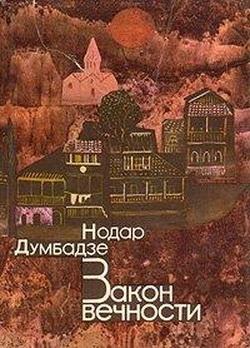 Закон вечности Maradi Sobiskanoni -Грузия-фильм
