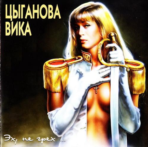 http://my1music.my1.ru/vika-tsiganova/vika_ex_ne_grex_1995.jpg